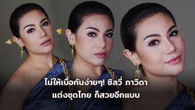 ไม่ให้เบื่อกันง่ายๆ! ซิลวี่ ภาวิดา ในลุคชุดไทย ก็สวยหวานไปอีกแบบ