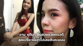 สาวชุดแดงสวยจัง! อาม ชุติมา ยิ้มหวานอวดทรงดี ลุคเปรี้ยวนี้เอาไปเลยสิบคะแนนเต็ม