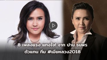 8 เพลงแรง แทงใจ! ตัวแทน เมียหลวง 2018 จาก ปาน ธนพร