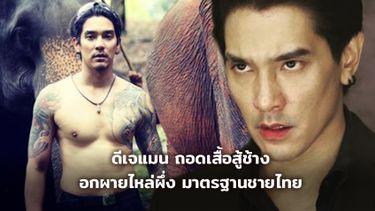 ใบเตยจ๋าอวดหน่อยไม่ว่านะ! ดีเจแมน ถอดเสื้อสู้ช้าง อกผายไหล่ผึ่ง มาตรฐานชายไทย