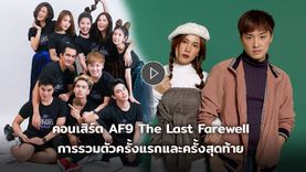 ย้อนความทรงจำดี ๆ กับ AF9 The Last Farewell การรวมตัวครั้งแรกและครั้งสุดท้าย
