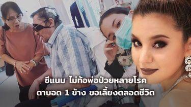 ครอบครัวสำคัญที่สุด! ซีแนม ไม่ท้อพ่อป่วยหลายโรค ตาบอด 1 ข้าง ขอทำงานหาเงินเลี้ยงตลอดชีวิต!