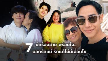 7 นักร้องชาย พร้อมใจบอกรักแม่ รักแท้ไม่มีเงื่อนไข เล่าถึงความผูกพันและความห่วงใยต่อกัน