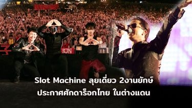 Slot Machine ลุยเดี่ยว 2 เวทียักษ์ ไต้หวัน-สิงคโปร์ ประกาศศักดา วงร็อกไทย ในต่างแดน