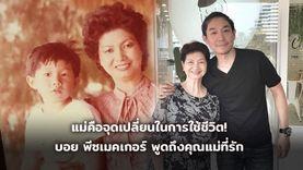 บอย พีซเมคเกอร์ พูดถึงรักของแม่ แม้วันที่ยากลำบากแม่คือจุดเปลี่ยนในการใช้ชีวิต!