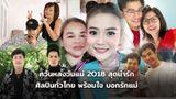ควันหลงวันแม่ 2018 เหล่าศิลปิน คนดังทั่วไทย พร้อมใจ บอกรักแม่สุดอบอุ่น
