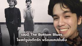 ไม่เคยลืม! เอมมี่ The Bottom Blues โพสต์รูปอดีตรัก พร้อมแคปชั่นซึ้ง หลังดราม่าแต่งงานใหม่