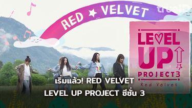เริ่มแล้ว! RED VELVET LEVEL UP PROJECT ซีซั่น 3 พร้อมไฮไลท์สัปดาห์แรก!