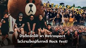 ป๋าเต็ด จัดให้! พา Retrospect โชว์งานใหญ่เกาหลี Busan international rock festival 2018