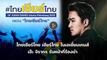 ไทยเชียร์ไทย เพลงเชียร์ทีมชาติในเอเชี่ยนเกมส์ 2018 ขับร้องโดย เอ๊ะ จิรากร