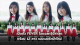 เปิดตัว 12 เมมเบอร์ FEVER ไอดอลกรุ๊ปใหม่ล่าสุดของไทย