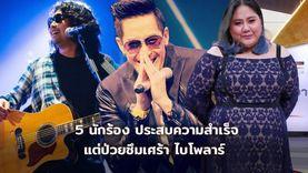 เป็นก็หายได้! 5 นักร้องสุดฮอต ประสบความสำเร็จในชีวิต แต่กลับป่วยซึมเศร้า ไบโพลาร์