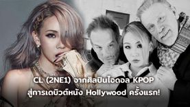 CL จากศิลปินไอดอล 2NE1 สู่เส้นทางการแสดง เดบิวต์หนัง Hollywood ครั้งแรก!