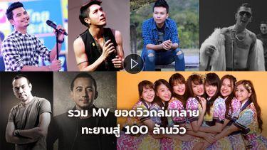 รวม MV เพลงเก่า MV เพลงใหม่ MV เพลงลุกทุ่ง ยอดวิวถล่มทลายทะยานสู่ 100 ล้านวิว (มีคลิป)