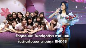 รักทุกคนนะ! โพสต์สุดท้าย แคน นายิกา ในฐานะไอดอล นามสกุล BNK48