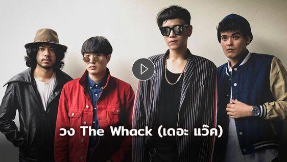 วง The Whack (เดอะ แว๊ค) ศิลปินใหม่สไตล์ อเมริกัน อปป้า!
