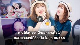 คุณไข่ก็มา! นิทรรศการตั้งไข่ แฟนคลับจัดให้ด้วยใจรัก ไข่มุก BNK48
