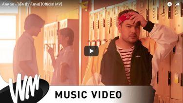 ติดตลก - โอ๊ต ปราโมทย์ [Official MV]