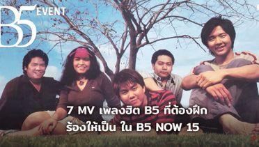ของมันต้องได้! 7 MV เพลงฮิต B5 ที่ต้องฝึกร้องให้เป็น ก่อนคอนเสิร์ตใหญ่ B5 NOW 15
