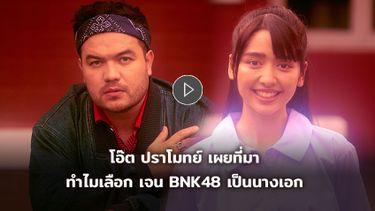 โอ๊ต ปราโมทย์ ปาทาน เผยที่มา ทำไมเลือก เจน BNK48 เป็นนางเอกเอ็มวี ติดตลก