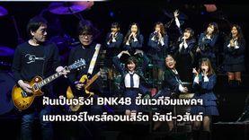 ฝันเป็นจริง! BNK48 ขึ้นเวทีอิมแพคฯ แขกรับเชิญพิเศษในคอนเสิร์ต อัสนี วสันต์
