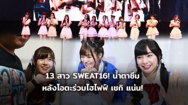 13 สาว SWEAT16! น้ำตาซึม หลังโอตะร่วมไฮไฟฟ์ เชกิ แน่น และเตรียมบุก โคราช