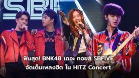 แฟนคลับ ฟินขั้นสุด BNK48 เดอะ ทอยส์ SBFIVE จัดเต็มเพลงฮิต ใน HITZ Concert