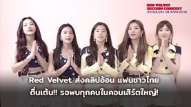 Red Velvet ส่งคลิปอ้อน แฟนชาวไทย ตื่นเต้น บัตรคอนเสิร์ตเดี่ยวในไทยหมดเกลี้ยง