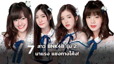 7 สาว BNK48 รุ่น 2 มาแรง แซงทางโค้ง ที่น่ารัก สดใส โดดเด่น เข้าตา!