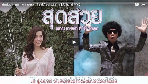 สุดสวย – พล่ากุ้ง มาเจนต้า Feat.ไอซ์ อภิษฎา