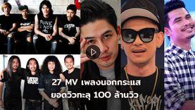 รีวิว 27 MV เพลงใต้ เพลงลูกทุ่ง นอกกระแส ไม่ต้องโปรโมท แต่ดังด้วยยอดวิว 100 ล้าน