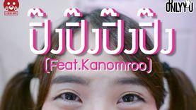 Ornly You - ปิ๊งปิ๊งปิ๊งปิ๊ง Feat. Kanomroo