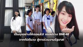 เป็นทุกอย่างให้เธอแล้ว! เฌอปราง BNK48 จากกัปตันวง สู่การร่วมงานกับรัฐบาล!
