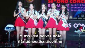 5 สาว Red Velvet มาพร้อมความสดใส ดีใจได้มาแสดงคอนเสิร์ตเดี่ยวที่ไทย