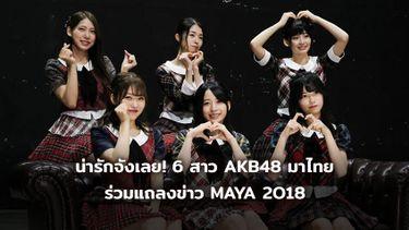 น่ารักจัง! 6 สาว AKB48 มาไทย ร่วมงานแถลงข่าว MAYA Music Festival 2018