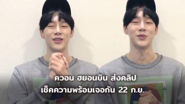ควอน ฮยอนบิน ส่งคลิปเช็คความพร้อมเจอกันแน่ 22 ก.ย. (มีคลิป)