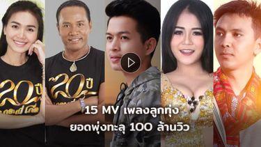 โดน! 15 MV เพลงลูกทุ่ง ยอดพุ่งทะลุ 100 ล้านวิว ทุบสถิติวงการเพลง  (มีคลิป)
