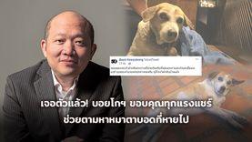 เจอตัวน้องหมาแล้ว! บอยโกฯ ขอบคุณทุกแรงแชร์ ที่ช่วยตามหา กุลิโกะ หมาตาบอดที่หายไป
