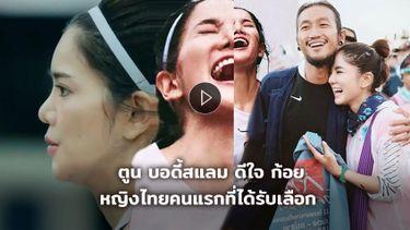มาไม่เยอะแต่เท่มาก! ตูน บอดี้สแลม ดีใจสุดตัว ก้อย หญิงไทยคนแรกที่ได้รับเลือกแคมเปญระดับโลก (มีคลิป)