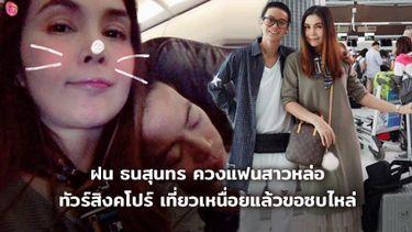 หวานสุดใจ! ฝน ธนสุนทร ควงแฟนสาวหล่อ ทัวร์สิงคโปร์ เที่ยวเหนื่อยแล้วขอนอนซบไหล่นะคะ