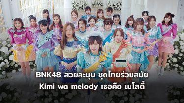 BNK48 สวยละมุนทุกท่วงทำนอง ในชุดไทยร่วมสมัย Kimi wa melody เธอคือ เมโลดี้