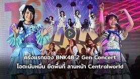 ครั้งแรกของ BNK48 2 Gen Concert โอตะนับหมื่น ยึดพื้นที่ ฉลองเปิดตัวจอดิจิทัลใหญ่ที่สุดในโลก (มีคลิป)