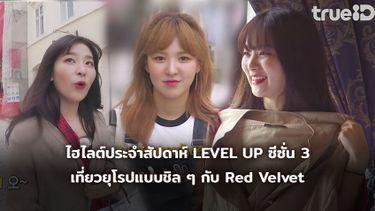 ไฮไลต์ประจำสัปดาห์ Red Velvet LEVEL UP PROJECT ซีซั่น 3 วีคนี้จะชิลจริงเหรอสาว ๆ
