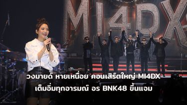 วงมายด์ หายเหนื่อย คอนเสิร์ตใหญ่ MI4DX Concert เต็มอิ่มทุกอารมณ์ อร BNK48 เซอร์ไพรส์ ร้องสดคือดีย์!