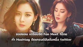 แฟนชาวไทยเฮ! ซอฮยอน SEOHYUN เตรียมจัดแฟนมีตติ้งที่ไทย Hashtag ติดเทรนด์อันดับหนึ่ง