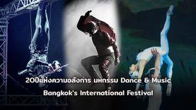 20 ปีแห่งความอลังการ Bangkoks International Festival of Dance & Music