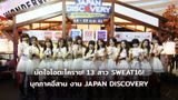 ประเดิมมัดใจ ชาวโคราช! 13 สาว SWEAT16! บุกภาคอีสาน งาน JAPAN DISCOVERY