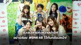 ช่วงเวลาแห่งความน่ารัก!! อย่าปล่อย BNK48 ไว้กับกล้องหน้า! (มีคลิป)