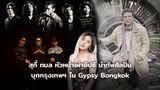 สุกี้ กมล หัวหน้าเผ่ายิปซีนำทัพศิลปิน บุกกรุงเทพฯ ใน Gypsy Bangkok