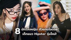 8 นักร้องหญิง ว่าที่ตัวแทนไอดอล แนว Hipster รุ่นใหม่!เด่นทั้งเพลง เด่นทั้งสไตล์